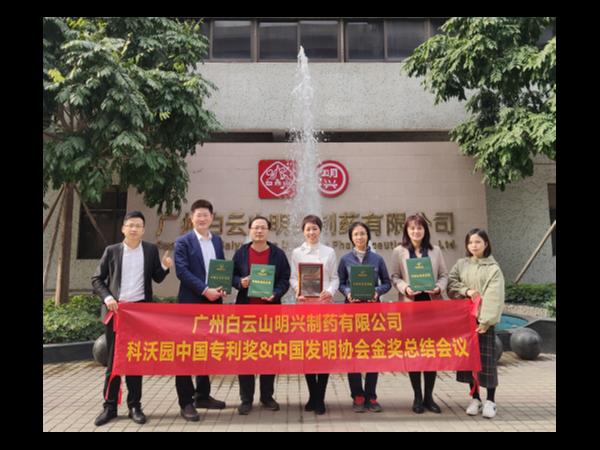 祝贺广州白云山明兴制药荣获第二十一届中国专利奖及中国发明协会金奖