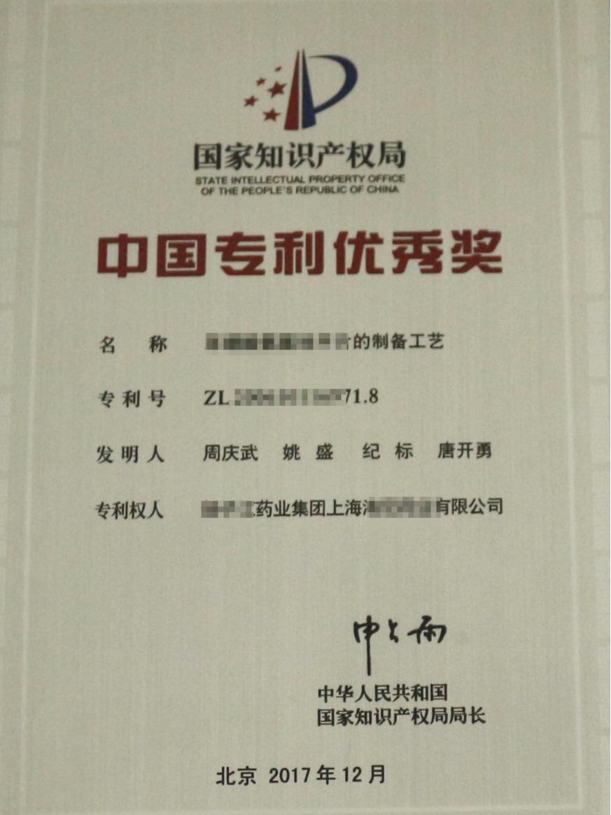 助上海某药业获专利优秀奖