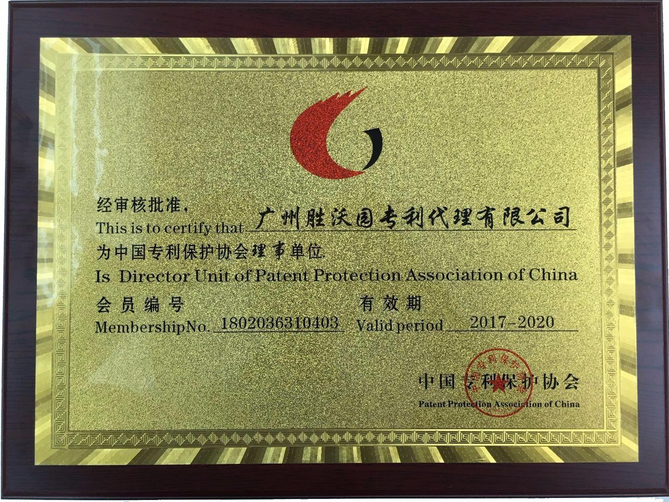 中国专利保护协会理事单位