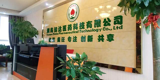 湖南知达医药科技有限公司