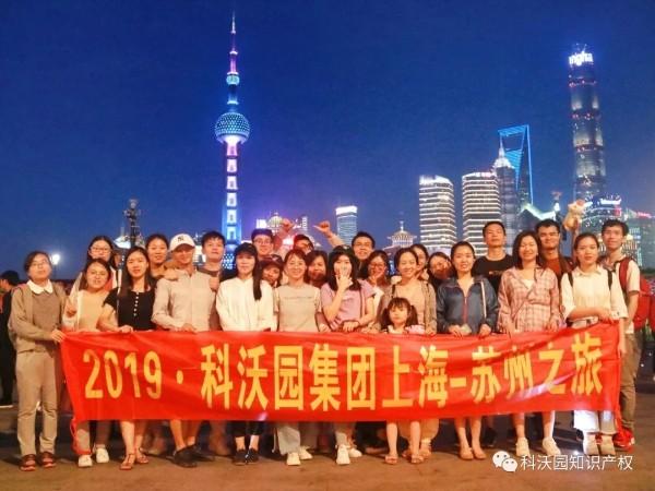 科沃园团队于繁华上海与诗意苏州的遇见